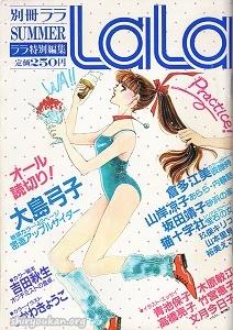 別冊LaLa 1982年 SUMMER