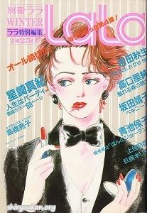 別冊LaLa 第4号 1984年 WINTER