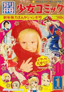 別冊少女コミック 1971年 1月号