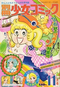 別冊少女コミック 1972年 11月号