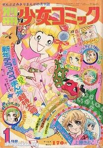 別冊少女コミック 1973年 1月号