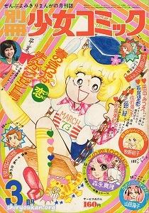 別冊少女コミック 1973年 3月号