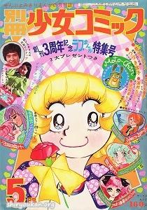 別冊少女コミック 1973年 5月号