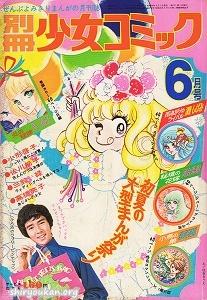 別冊少女コミック 1973年 6月号