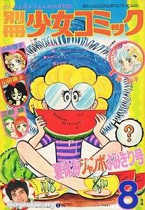 別冊少女コミック 1973年 8月号