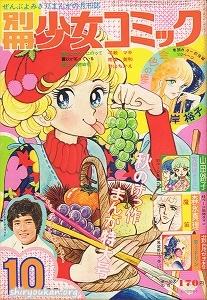 別冊少女コミック 1973年 10月号