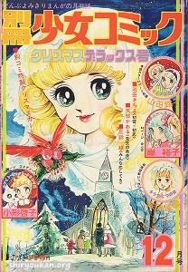 別冊少女コミック 1973年 12月号