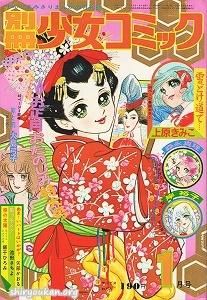 別冊少女コミック 1974年 1月号