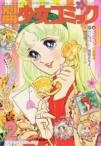 別冊少女コミック 1974年 2月号