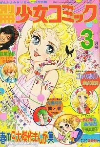 別冊少女コミック 1974年 3月号