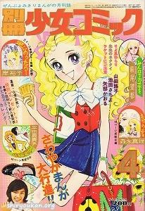 別冊少女コミック 1974年 4月号