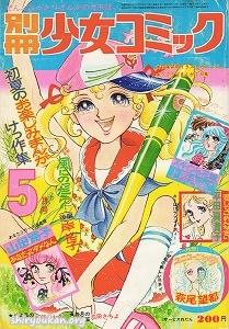 別冊少女コミック 1974年 5月号