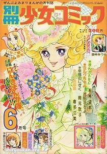 別冊少女コミック 1974年 6月号