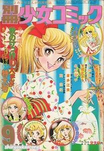 別冊少女コミック 1974年 9月号