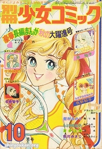 別冊少女コミック 1974年 10月号