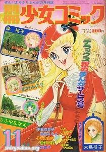 別冊少女コミック 1974年 11月号