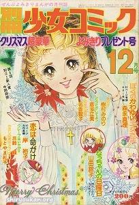 別冊少女コミック 1974年 12月号