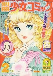別冊少女コミック 1975年 2月号