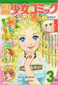 別冊少女コミック 1975年 3月号