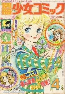 別冊少女コミック 1975年 4月号