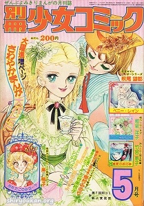 別冊少女コミック 1975年 5月号