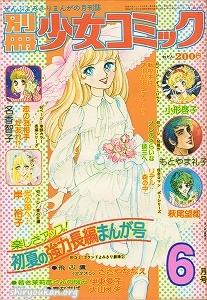 別冊少女コミック 1975年 6月号