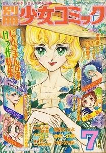別冊少女コミック 1975年 7月号