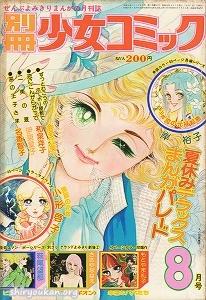 別冊少女コミック 1975年 8月号