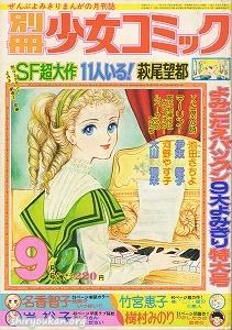 別冊少女コミック 1975年 9月号