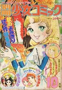 別冊少女コミック 1975年 10月号