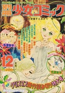 別冊少女コミック 1975年 12月号