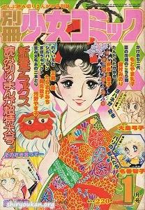 別冊少女コミック 1976年 1月号