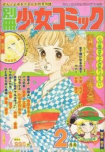 別冊少女コミック 1976年 2月号