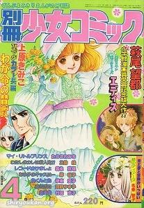 別冊少女コミック 1976年 4月号