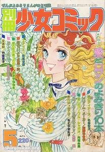 別冊少女コミック 1976年 5月号
