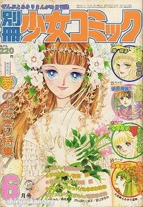別冊少女コミック 1976年 6月号