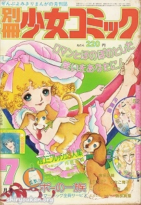 別冊少女コミック 1976年 7月号