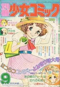 別冊少女コミック 1976年 9月号