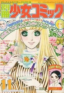 別冊少女コミック 1976年 11月号