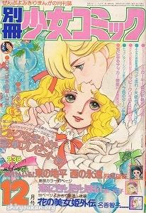 別冊少女コミック 1976年 12月号