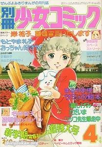 別冊少女コミック 1977年 4月号
