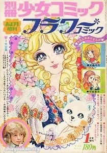 別冊少女コミック 1972年 1月号 お正月増刊 フラワーコミック