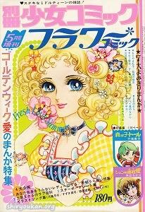 別冊少女コミック 1972年 5月号 増刊 フラワーコミック