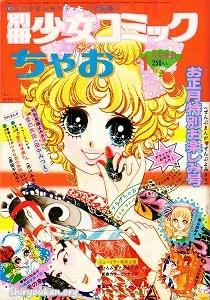別冊少女コミック 1974年 1月号 増刊 ちゃお