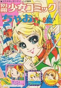 別冊少女コミック 1974年 8月号 増刊 ちゃお