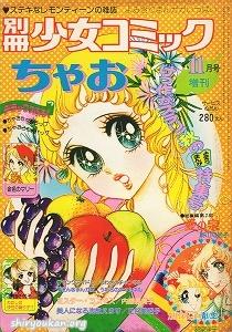 別冊少女コミック 1974年 11月号 増刊 ちゃお