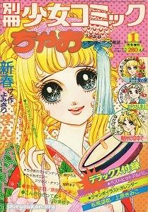 別冊少女コミック 1975年 1月号 増刊 ちゃお