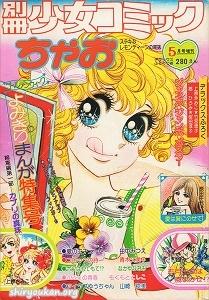別冊少女コミック 1975年 5月号 増刊 ちゃお