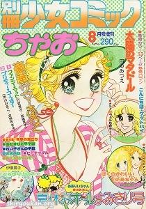 別冊少女コミック 1976年 8月号 増刊 ちゃお