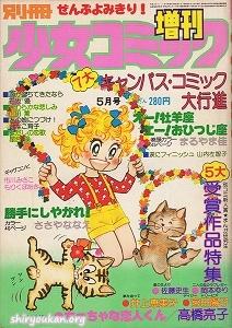 別冊少女コミック 1977年 5月号 増刊